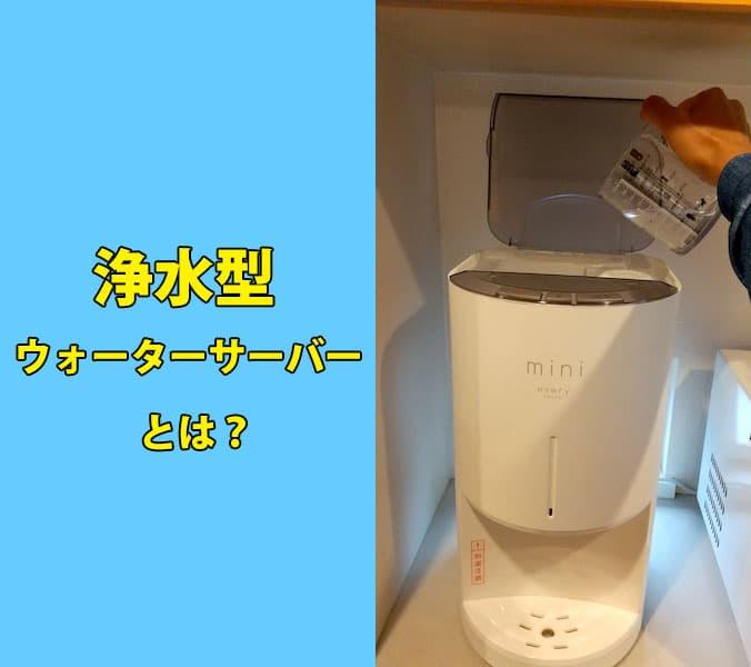 浄水型ウォーターサーバーとは?
