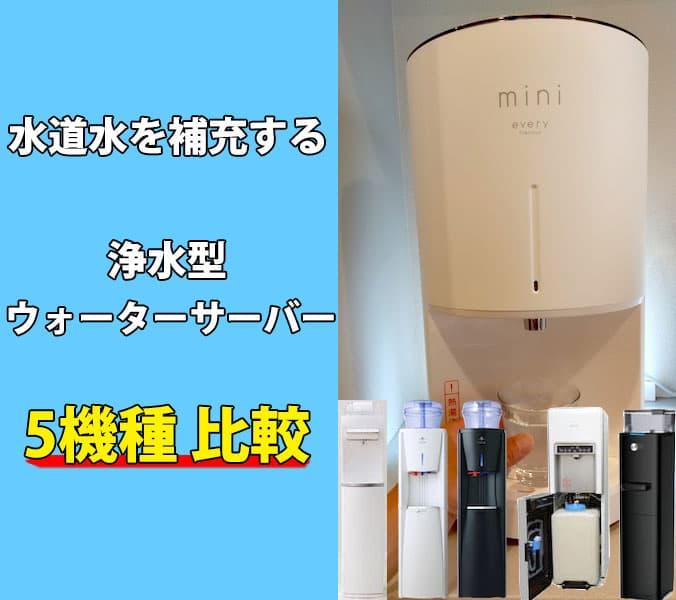 水道水補充の浄水型ウォーターサーバー5機種比較