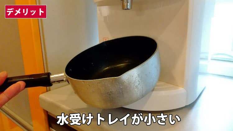 エブリィフレシャス・ミニの水受けトレイに鍋を乗せているところ