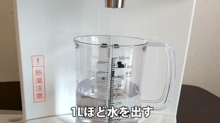 コップに水を出しているところ