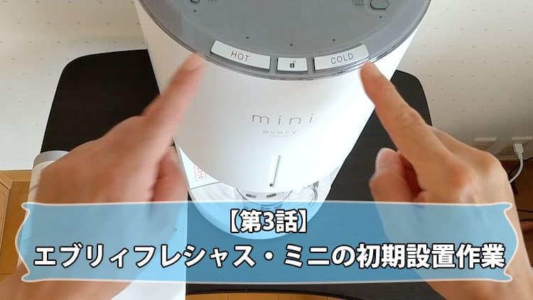 【第3話】エブリィフレシャス・ミニの初期設置