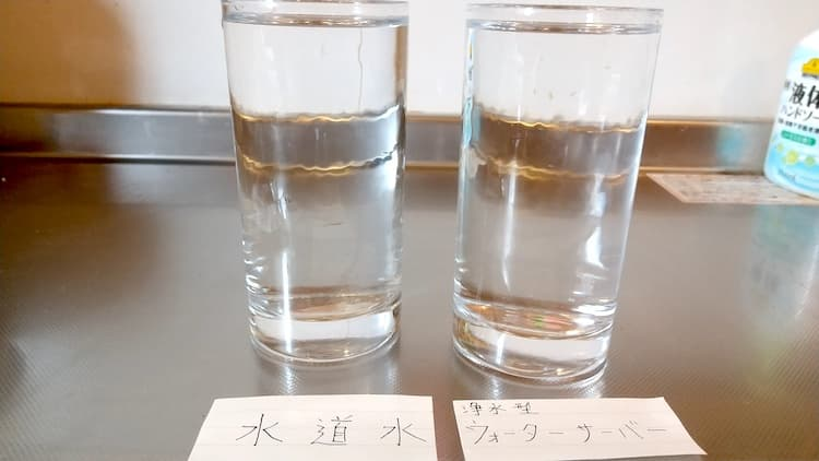 コップに汲んだ水道水と浄水した水