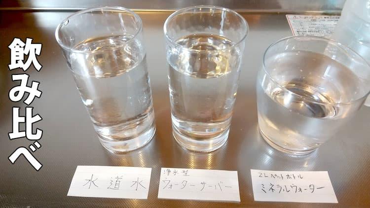 水道水・浄水した水・ミネラルウォーターを飲み比べるところ