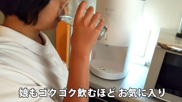 エブリィフレシャス・ミニの冷水を飲む娘