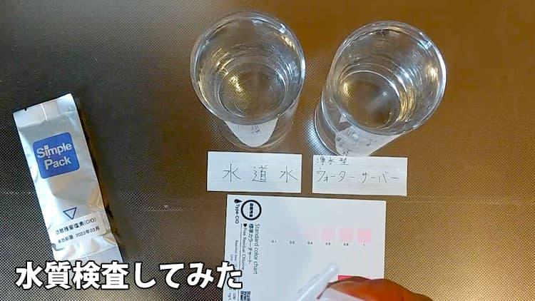水の水質検査をするところ