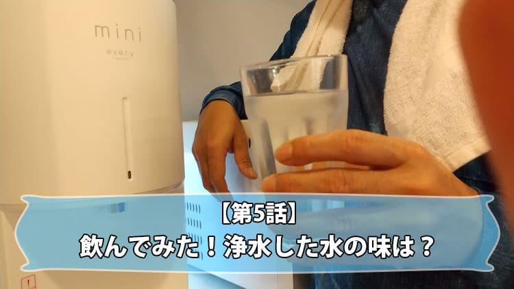 【第5話】飲んでみた!エブリィフレシャス・ミニで浄水した水の味