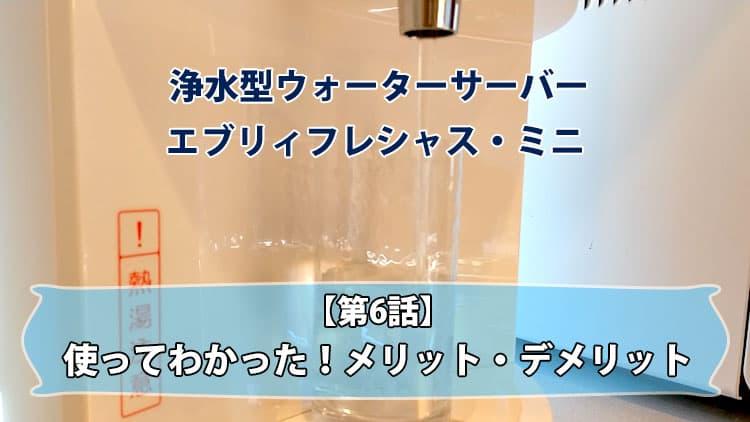 【第6話】エブリィフレシャス・ミニのメリット・デメリット