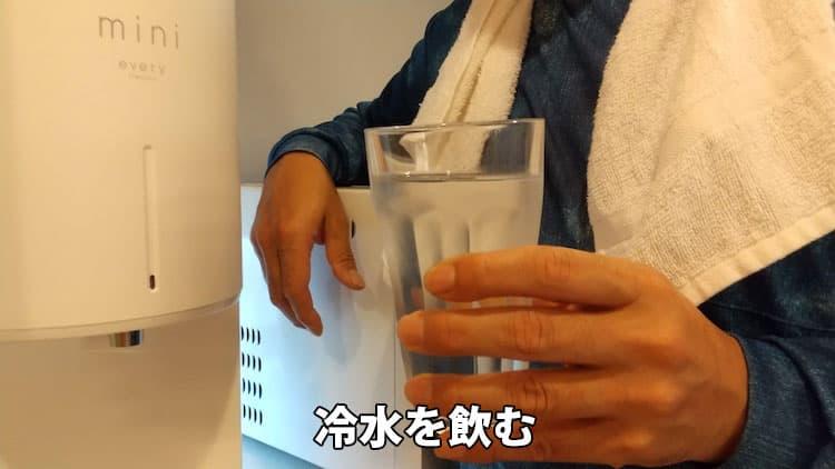 冷水を飲む管理人