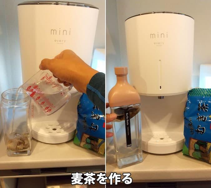 エブリィフレシャス・ミニの水で麦茶を作るところ