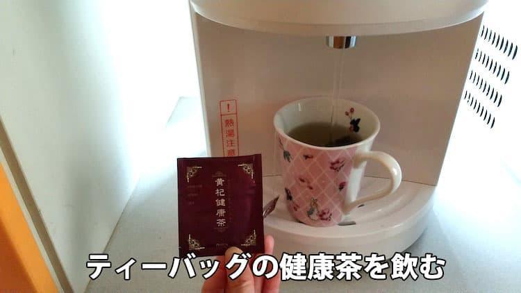 エブリィフレシャス・ミニの温水で作った健康茶