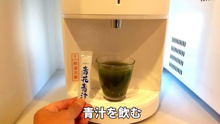エブリィフレシャス・ミニの水で作った青汁
