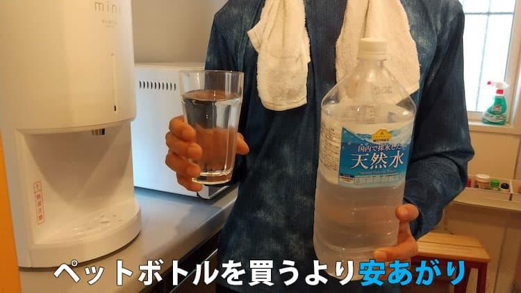 エブリィフレシャスの水と市販の天然水ペットボトルを持つ私
