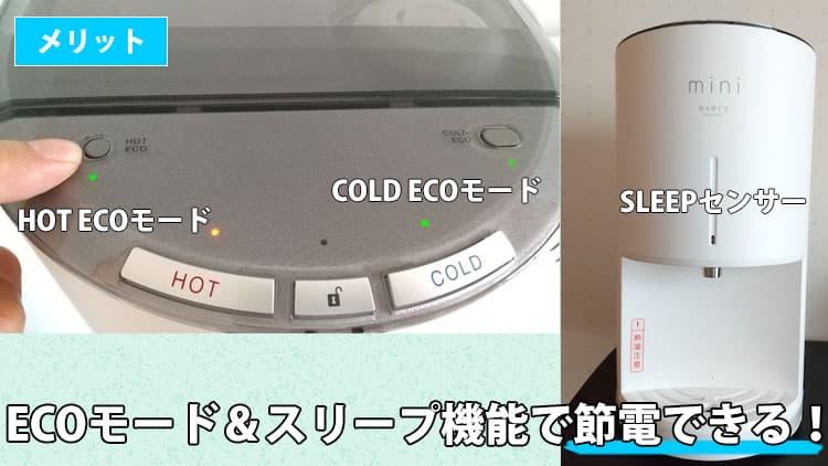 ecoモードとスリープ機能の写真