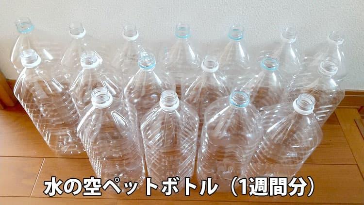 飲み終えた2Lの水ペットボトルの空