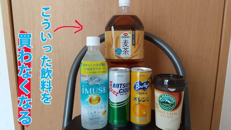 炭酸飲料・コーヒー・麦茶・スポーツドリンク