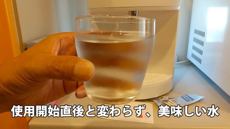 エブリィフレシャス・ミニで浄水した水をグラスに注いだところ