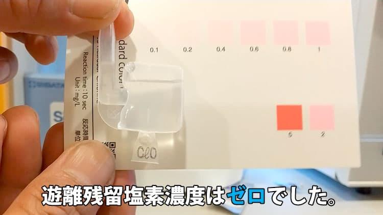 水質検査キットで遊離残留塩素濃度をはかったところ